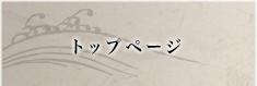 �g�b�v�y�[�W ���s | �ӂ����� | �k�� �]���� | �S�� | �V�����E���{�� | �ӂ��V�_